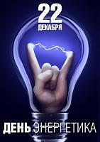 Нажмите на изображение для увеличения.  Название:день энергетик&#10.jpg Просмотров:154 Размер:153.0 Кб ID:1079