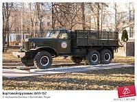 Нажмите на изображение для увеличения.  Название:bortovoi-gruzovik-zil-157-0007347040-preview.jpg Просмотров:91 Размер:155.7 Кб ID:2246