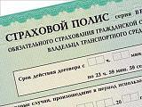 Нажмите на изображение для увеличения.  Название:avtostrahovanie_osagokasko_i_tehosmotr_39762.jpg Просмотров:244 Размер:46.1 Кб ID:688