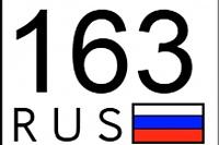 Нажмите на изображение для увеличения.  Название:gosudarstvennyi-nome-163-region.jpg Просмотров:67 Размер:14.8 Кб ID:2251